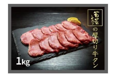 K1631 厚切り・数量限定「コロナ支援品」若菜亭のたっぷり牛タン塩味1キロ!(500g×2パック)