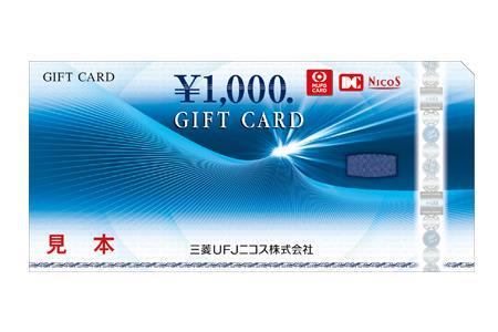 寄付金額5万円:三菱UFJニコスギフトカード【2万5千円相当】