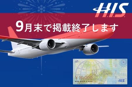 寄付金額6万円:茨城県境町やふるさとへ帰ろう!HIS ギフトカード 【3万円相当】
