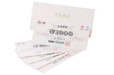 D1203 【店舗限定】坂東太郎グループお食事券(9,000円相当)