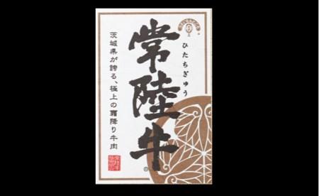 (78)1650g 常陸牛(サーロインステーキ 250g×3枚,すきやき・しゃぶしゃぶ用450g,焼肉用450g)