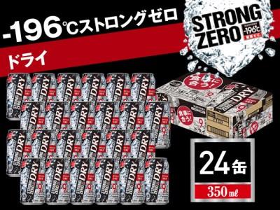 V008 サントリー-196℃【ストロングゼロ】1ケース