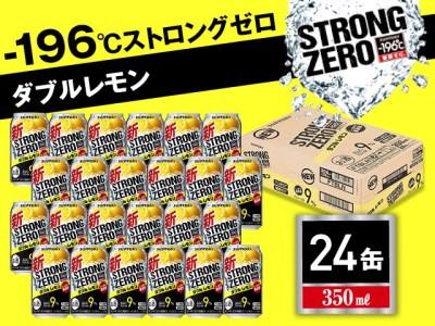 V009 サントリー-196℃【ダブルレモン】1ケース