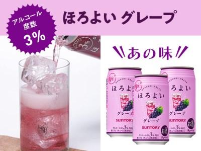 V015 <サントリー>ほろよい【ぶどう】1ケース