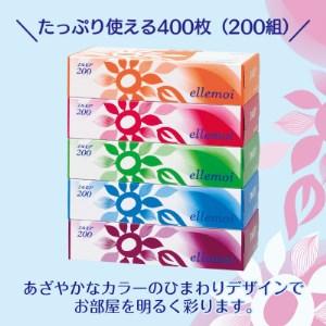 エルモアティシュー200組5箱×12パック(60箱)【1240613】