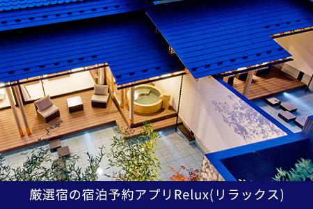 【2627-1011】Relux旅行クーポンで日光市内の宿に泊まろう!(6万円相当を寄附より1か月後に発行)