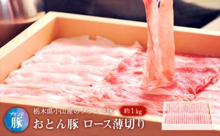 おとん豚ロース薄切り約1kg【1096960】