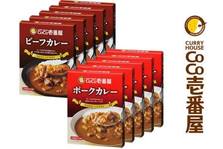 【2609-0073】【いつもの味を、ご家庭で!】ココイチカレーBセット(ビーフ・ポーク各5個)