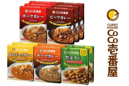 【2609-0075】【いつもの味を、ご家庭で!】ココイチカレーDセット(ビーフ3個・ポーク3個・甘口2個・野菜2個・キーマ2個)