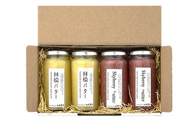【2609-0042】スカイベリーバター160ml×2本 & 林檎バター160ml×2本 詰め合わせセット