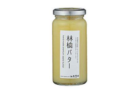 【2609-0063】スカイベリーバター160ml×2本 & 林檎バター160ml×2本 詰め合わせセット
