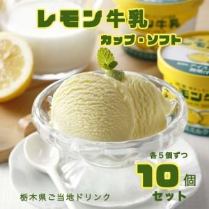 【ふるさと納税】レモン牛乳カップ・ソフト10個セット