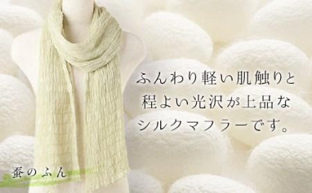 シルクシャーリングマフラー(草木染め)
