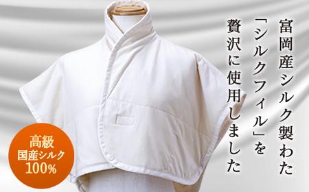 F20E-282【高級国産シルク100%】 シルク肩当て
