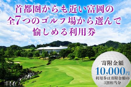 ゴルフ場利用券(寄附金額の3割相当額分)