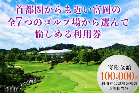 F20E-349富岡市ゴルフ場利用券 寄附金額100,000円 (利用券3割相当額)