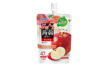 オリヒロ ぷるんと蒟蒻ゼリースタンディング アップル 1ケース(130g×48個)