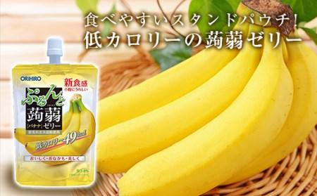 オリヒロ ぷるんと蒟蒻ゼリースタンディング バナナ 1ケース(130g×48個)