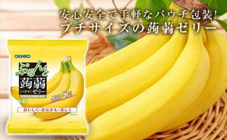 オリヒロ ぷるんと蒟蒻ゼリーパウチ バナナ 1ケース(20gパウチ×6個×24袋入)