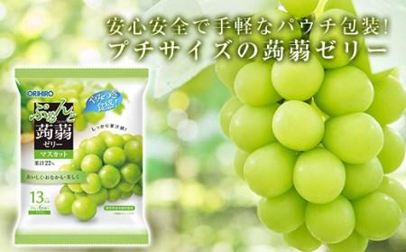 オリヒロ ぷるんと蒟蒻ゼリーパウチ マスカット 1ケース(20gパウチ×6個×24袋入)
