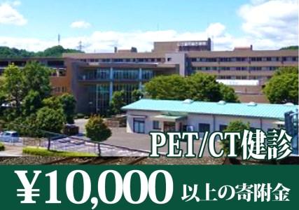 公立富岡総合病院PET/CT健診一部受診費用