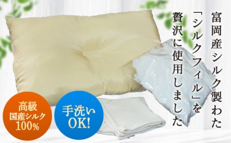 丸洗いOK!高さ調整機能付き シルク枕