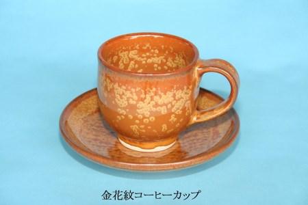 【2601-0040】 自性寺焼 金花紋コーヒーカップ&ソーサー