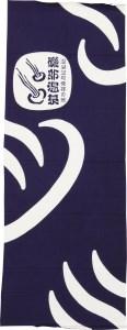 【2601-0056】 温泉記号発祥の地「オリジナル手ぬぐい」赤・紺セット
