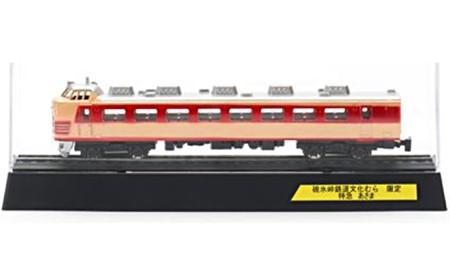 [№5815-0035]Nゲージ ダイキャストスケールモデル あさま(国鉄色)ディスプレイセット