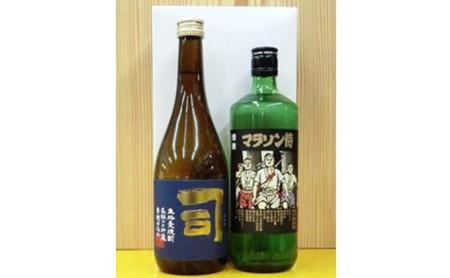 [№5815-0055]本格麦焼酎と焼酎「司・マラソン侍セット」