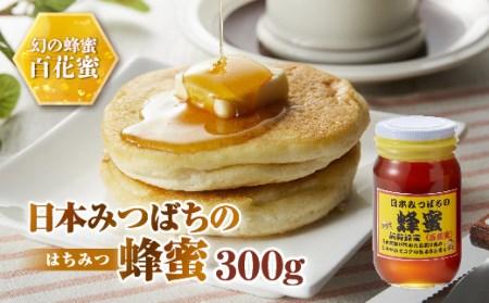 【2630-0010】日本みつばちの蜂蜜300g