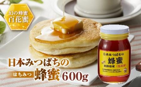 【2630-0011】日本みつばちの蜂蜜600g