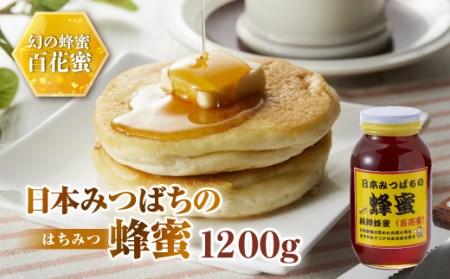 【2630-0012】日本みつばちの蜂蜜1,200g