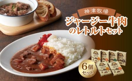 【2630-0026】神津牧場ジャージー牛肉のレトルト 6個セット
