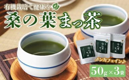 【2630-0028】有機 桑の葉まっ茶
