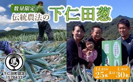【2630-0032】【限定50セット】伝統農法の下仁田葱(LL25本またはL30本)