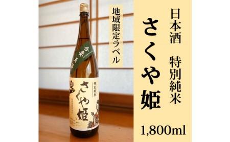 日本酒 特別純米 さくや姫 1,800ml