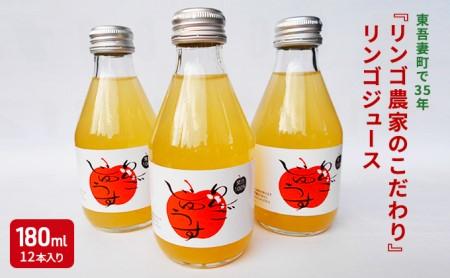 東吾妻町で35年 『リンゴ農家のこだわり』リンゴジュース(12本)