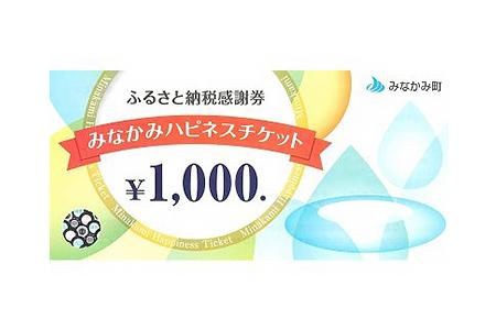 A-1 ふるさと納税感謝券(みなかみハピネスチケット)