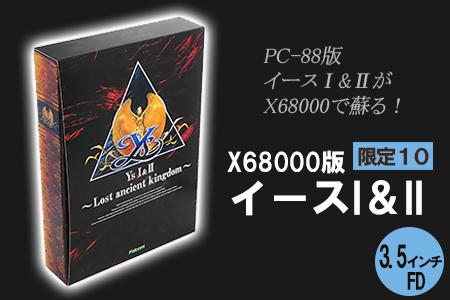 X68000用3.5インチFD版 イースⅠ&Ⅱ ~Lost ancient kingdom~