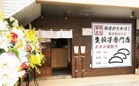 生餃子専門店 餃子たかはしの「あさか姫餃子」たっぷり120個セット