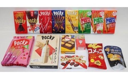 グリコ北本工場ポッキープリッツセット【グリコ商品15種詰め合わせ】