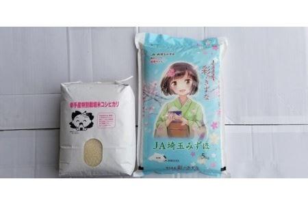 特別栽培米こしひかり5㎏と 彩のきずな5㎏のセット(精米)