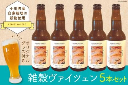 No.097 【小川町のビール】雑穀ヴァイツェン5本&オリジナルグラスセット / お酒 地ビール 瓶ビール 埼玉県 特産品