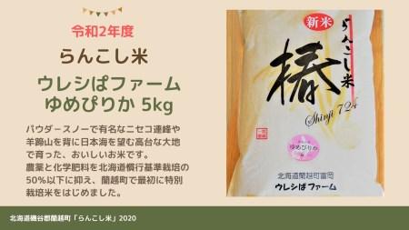 らんこし米(ゆめぴりか) 5Kg(ウレシぱファーム)
