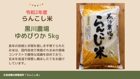 らんこし米(ゆめぴりか) 5Kg(黒川農場)