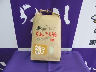 らんこし米(ななつぼし 令和2年産) 2kg