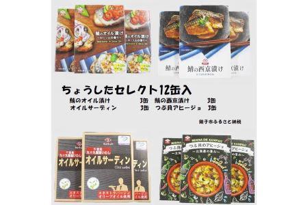 ちょうしたセレクト12缶セット(鯖の西京漬け・鯖のオイル漬け・つぶ貝のアヒージョ・オイルサーディン)