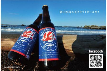 ⇒ 銚子のクラフトビール ふるなび
