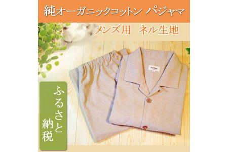 オーガニックコットン【メンズ用ネル長袖パジャマ】ブラウン L